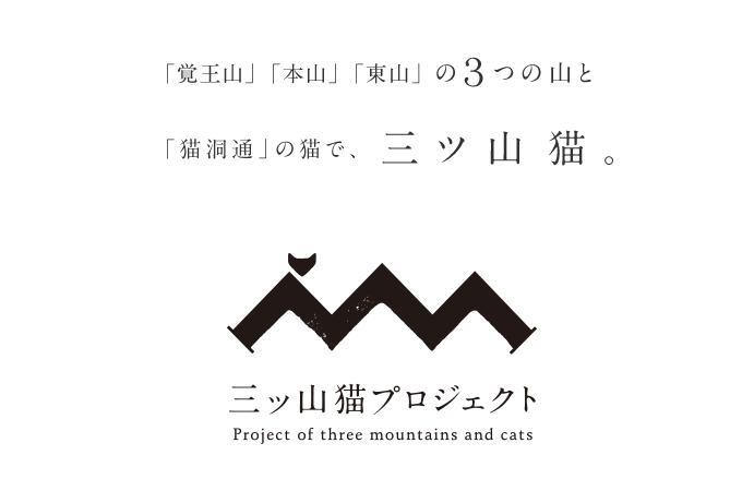 三ッ山猫プロジェクト