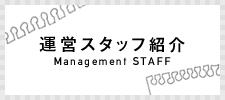 運営スタッフ紹介