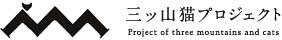 三ツ山猫プロジェクト
