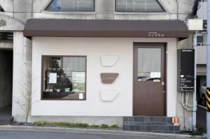 ocobo 愛知県名古屋市千種区観月町1-8 052-752-6789